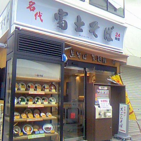 名代富士そば 仙川店