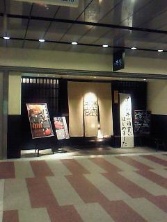 李宮 新宿アイランド店