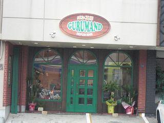 パン工房 GURUMAND