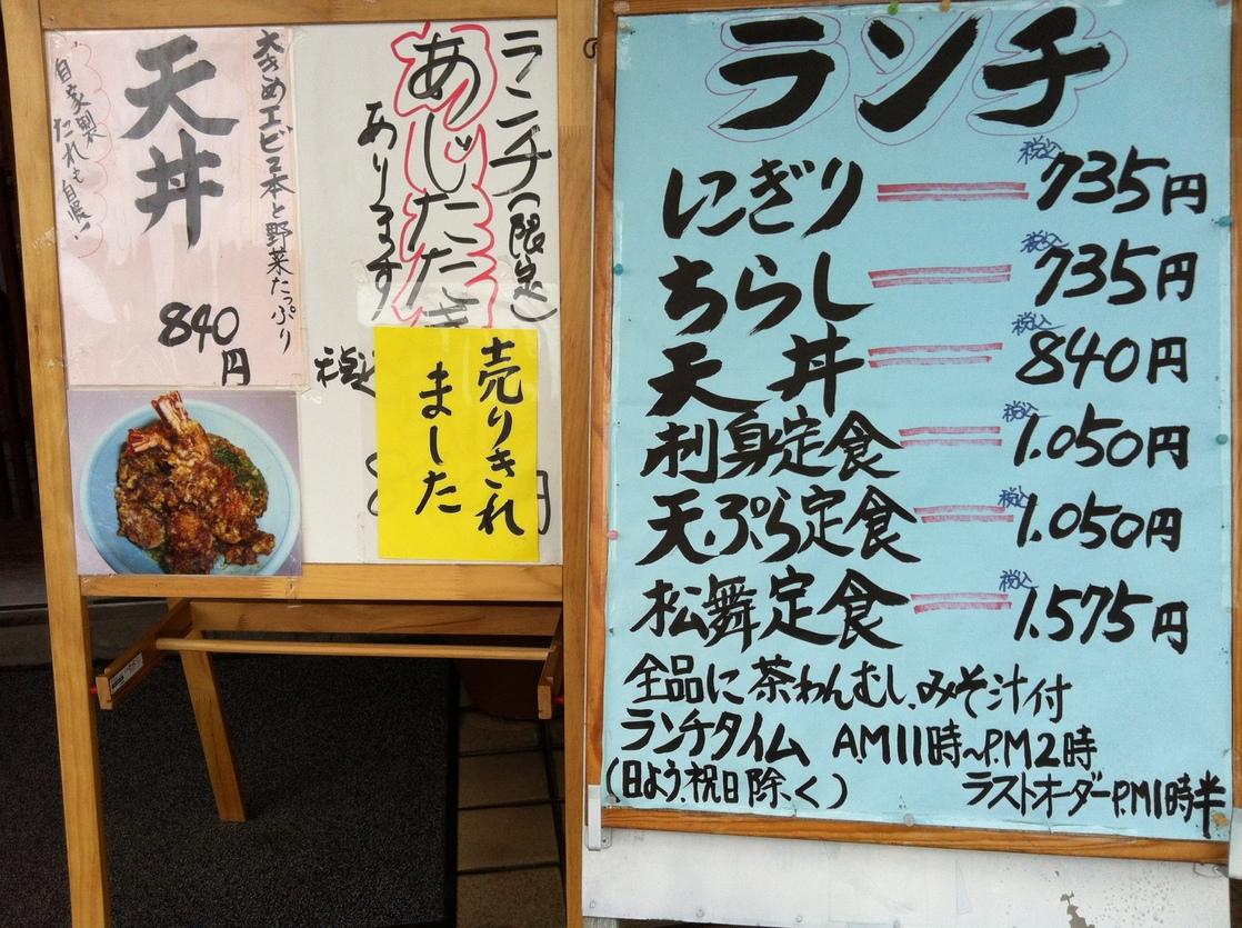 寿司・鰻・天婦羅 松舞