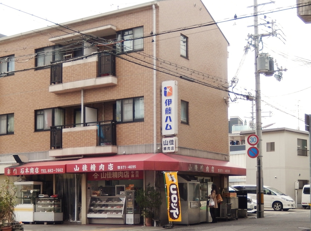 山佳精肉店