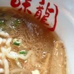 味龍尾道店 - 濃厚なのは濃いスープに適度にオイルの補完を受ける