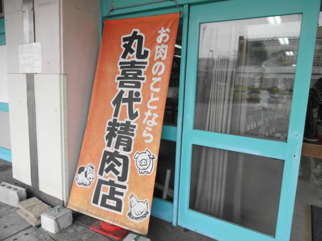 丸喜代精肉店