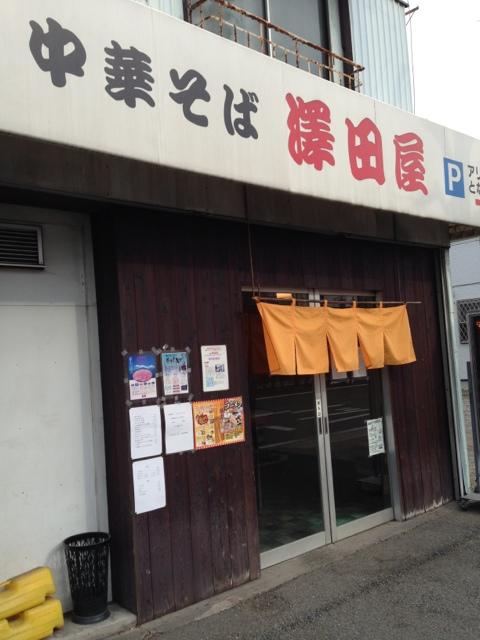 中華そば 澤田屋