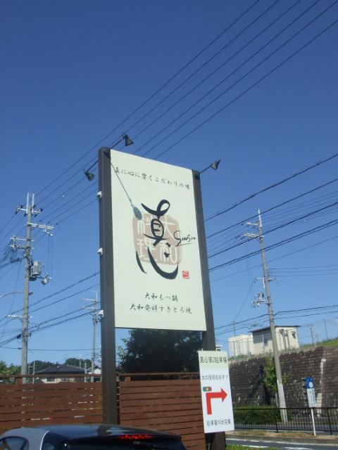 真心 奈良広陵店