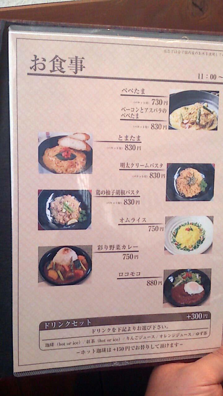 太郎茶屋鎌倉 名古屋緑店