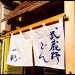 武蔵野うどん 一彩 - のれんが目印。路地裏にある隠れ家的なお店です