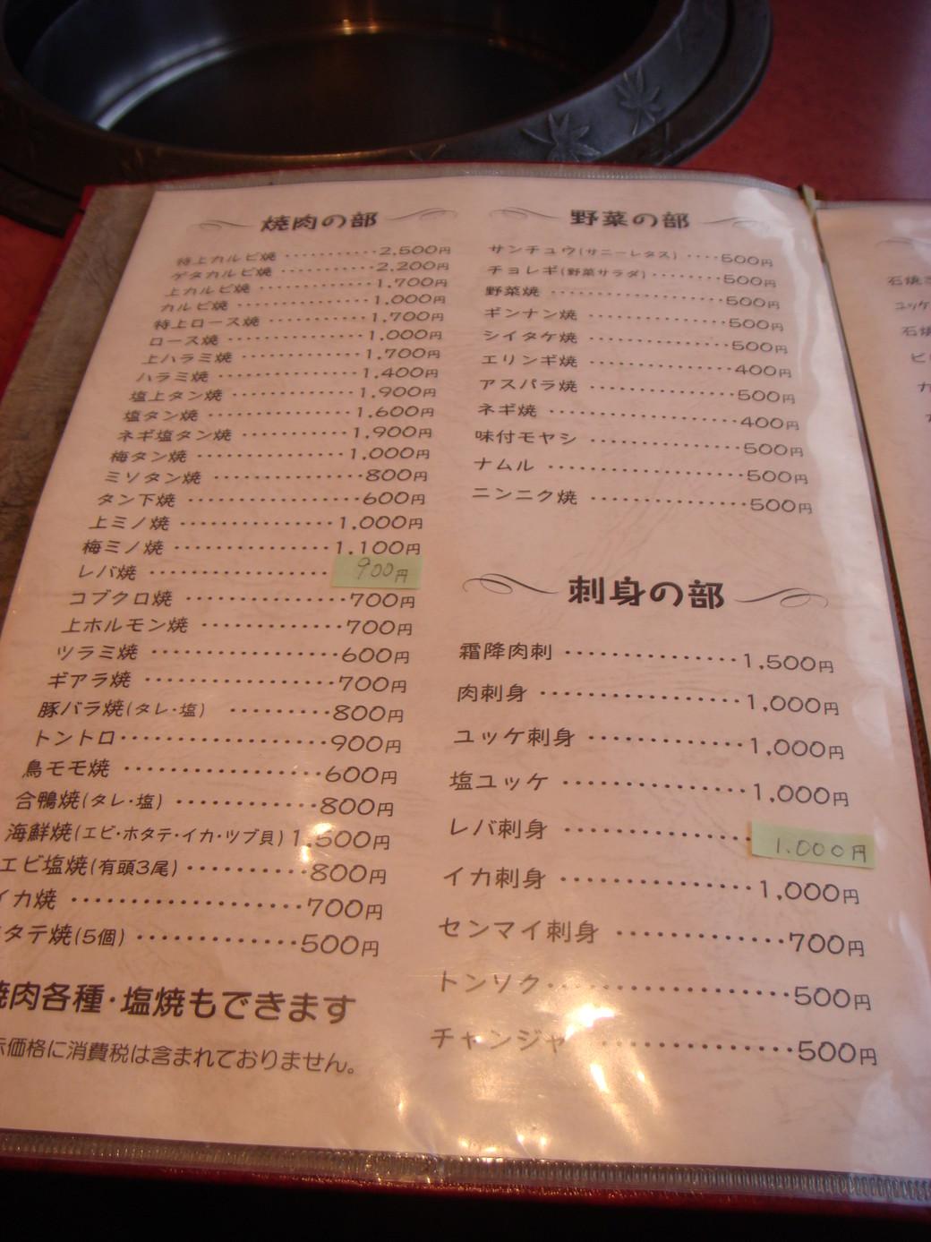 炭火焼肉清香苑 2号店