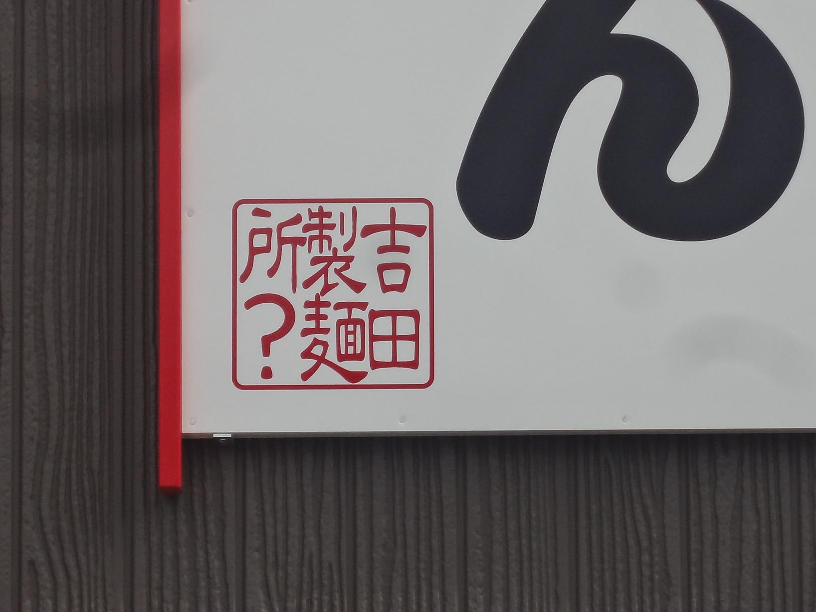 吉田製麺所?