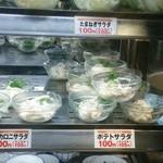 甲府下石田食堂 - 玉ねぎ・ポテト・マカロニ・わかめサラダ100円