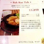 MR.CHICKEN鶏飯店 -