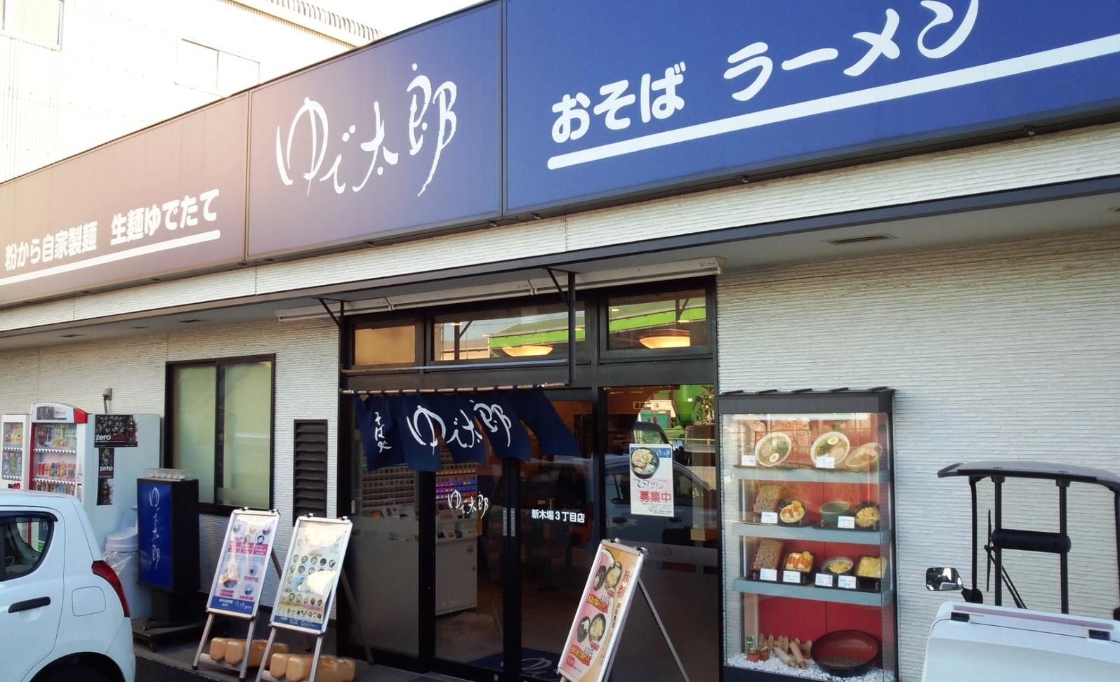 ゆで太郎 新木場3丁目店