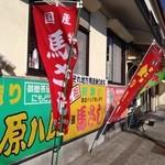 山崎精肉店 - 目印は、この幟♪