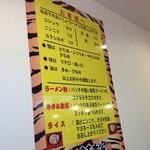 とらきち家 - 家系伝統のPOP!