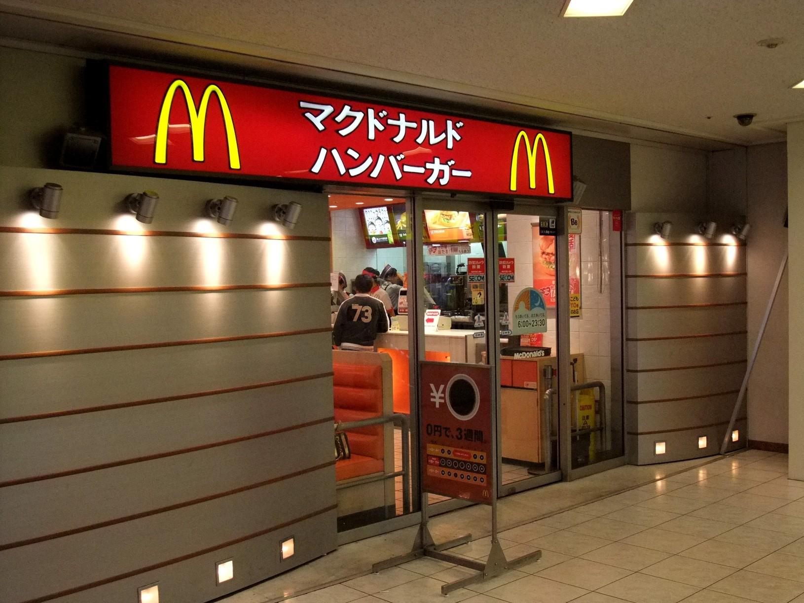 マクドナルド 住吉駅前店