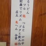 川福 - 鶴 & 亀