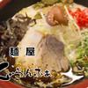 麺屋ぐらんふぁ - 料理写真: