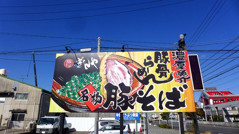 ぎんや 中川店