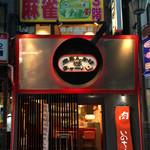 チャーハン炒王 - 中華なべのモニュメントは、今や吉祥寺のランドマーク!