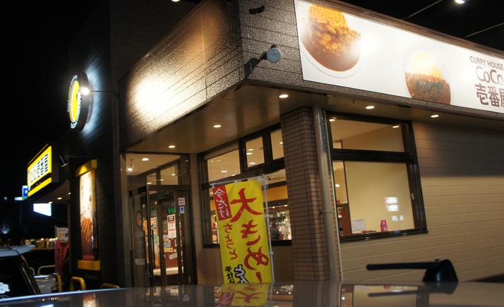 CoCo壱番屋 クレッセ稲毛店