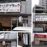 よこじ - 麺屋 よこじ(愛知県豊田市)食彩賓館撮影
