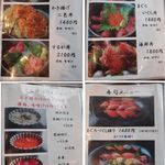 沼津魚市場食堂 - メニュー丼メニュー20131227沼津市場食堂 食彩賓館撮影
