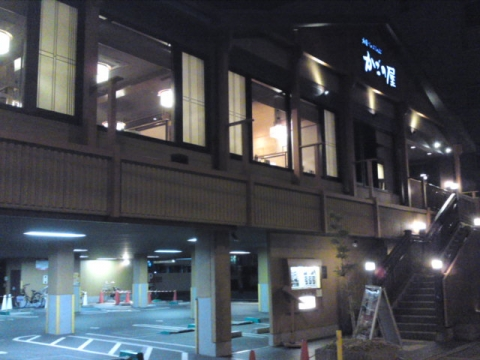 かごの屋 歌島橋店