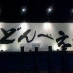 どんべえ - 店舗上部の看板