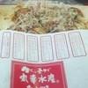 丸幸水産 - 料理写真:ソースからしマヨ