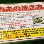 かき小屋本舗 - カキの焼き方
