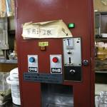はなみち - 名物の日本酒自販機!!(銘柄は松竹梅の「豪快」)