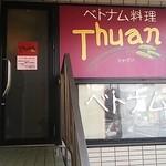 トゥアン -