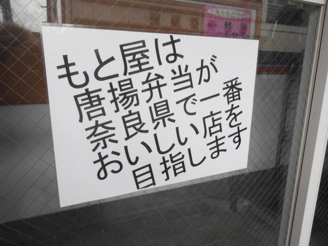 お弁当のもと屋 田原本駅前店