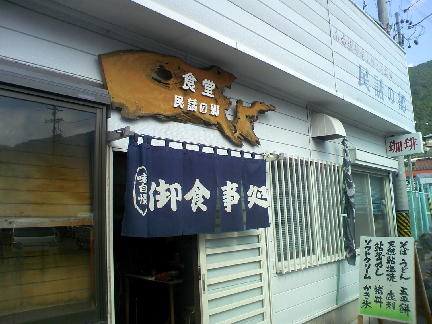 民話の郷食堂