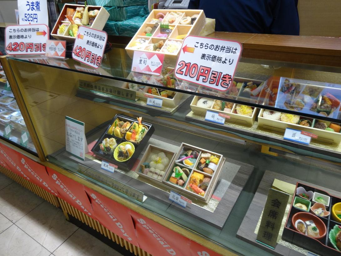 日本ばし大増 玉川高島屋店