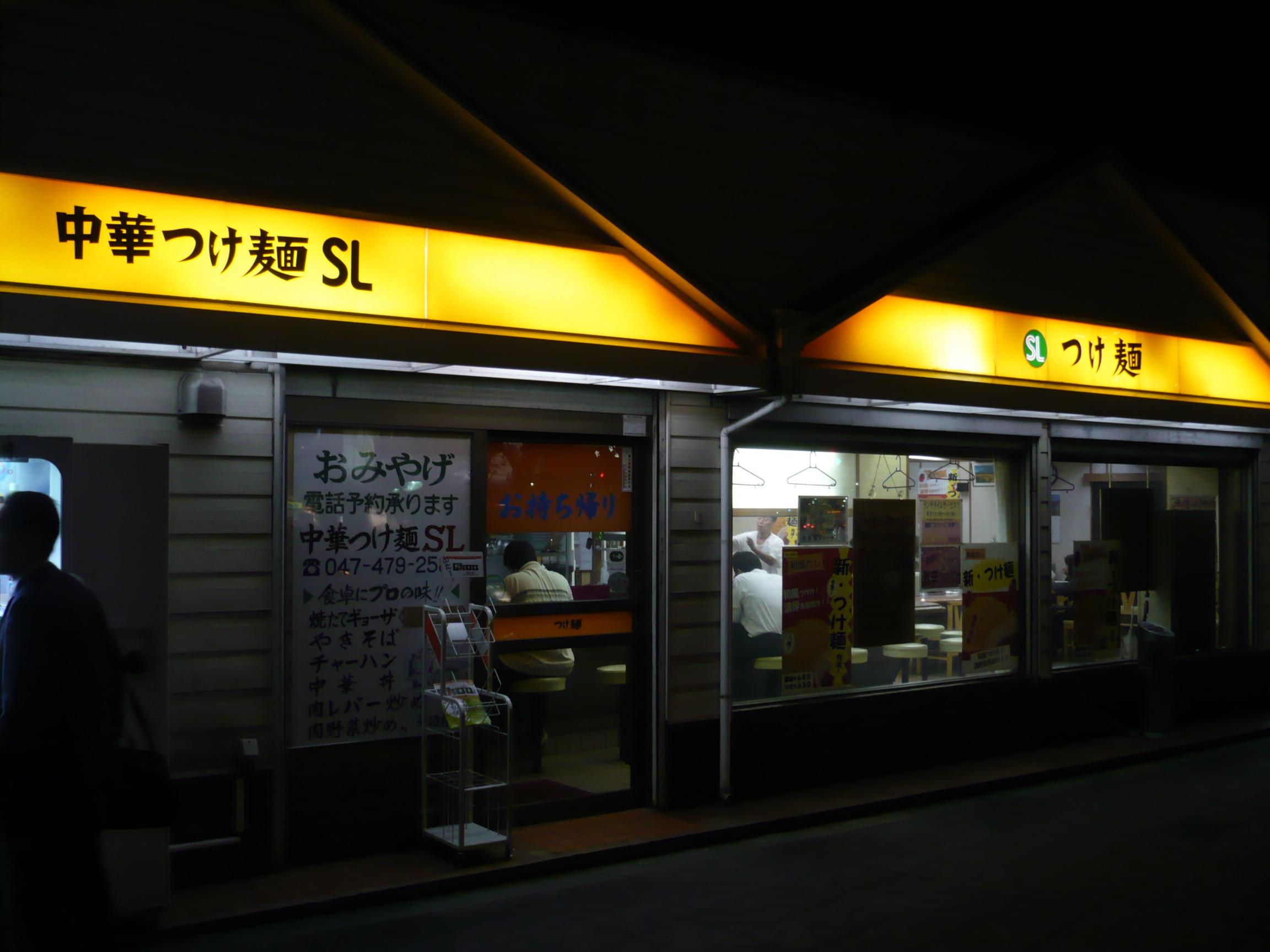 SLつけ麺 津田沼店