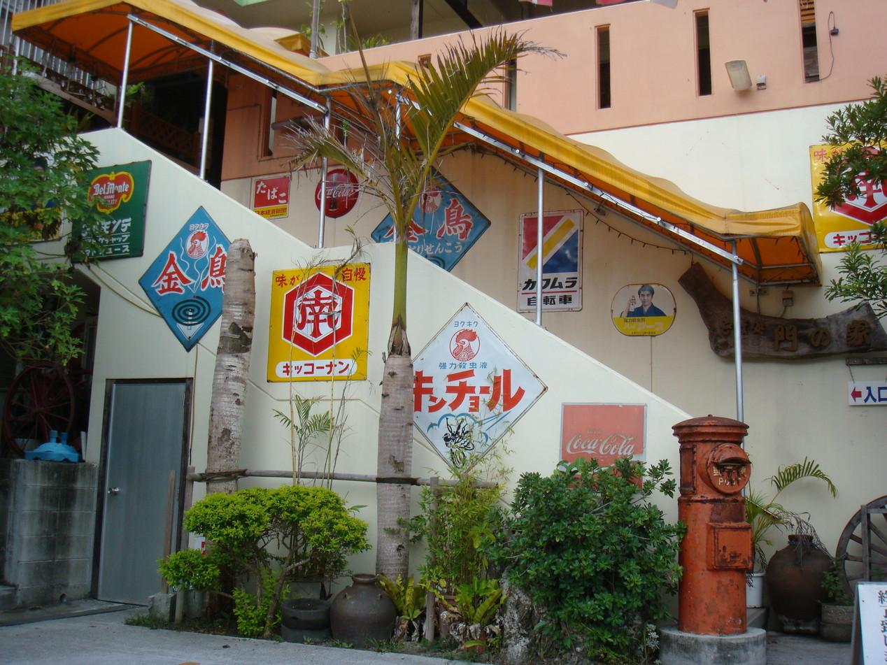 昭和空間 門の家