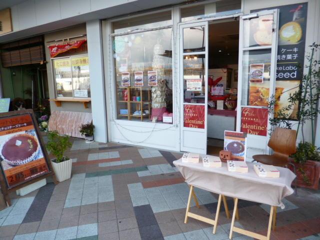 ケーキ ラボ シード 岸和田店