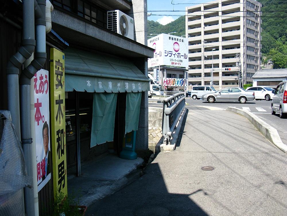 廣光蒲鉾店
