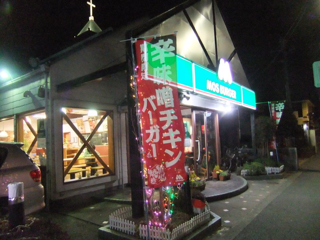 モスバーガー 小平小川町店