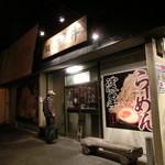 24094248 - 2012年11月。夜の荒井さんに家族と食べに来ました(^^)