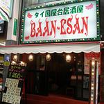 バーン・イサーン - 正面入り口