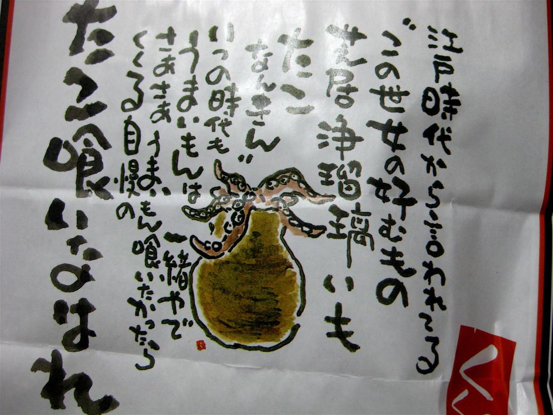 くくる 川西能勢口店