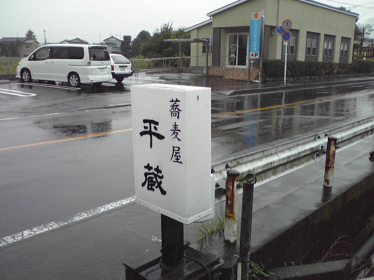 蕎麦屋 平蔵
