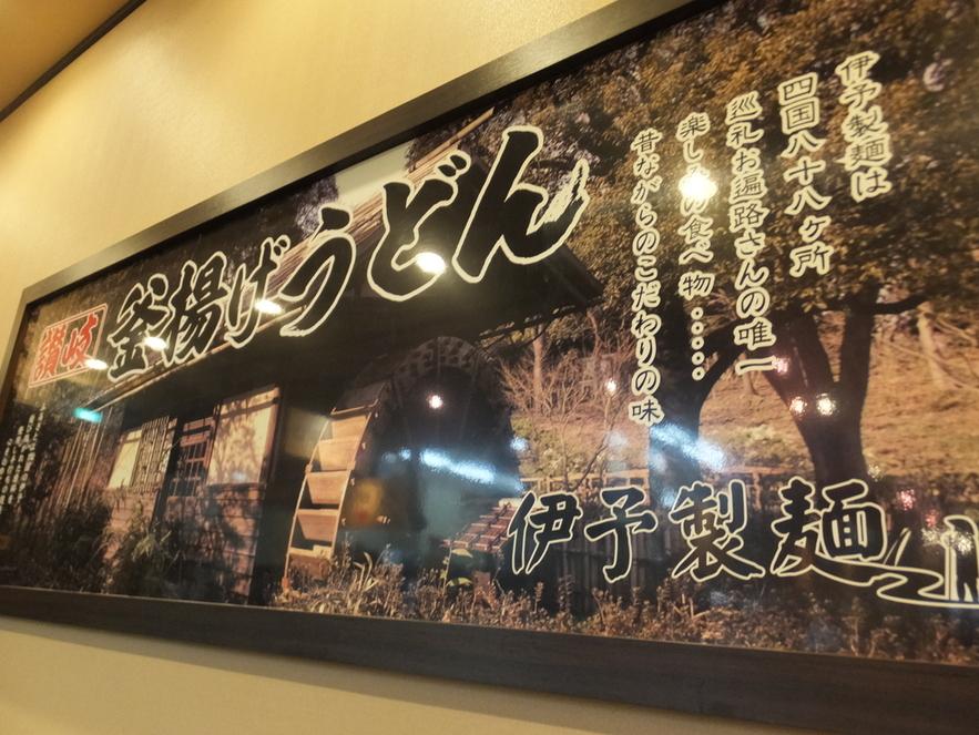 伊予製麺 小林店