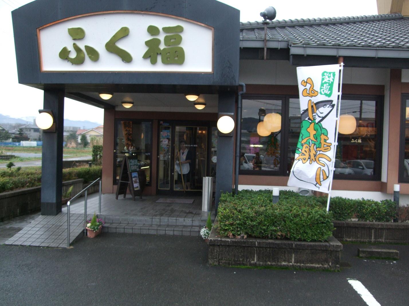ふく福 出水店