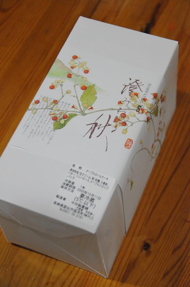 中田製菓舗