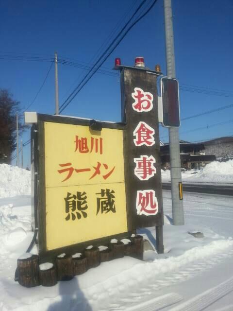 旭川ラーメン熊蔵