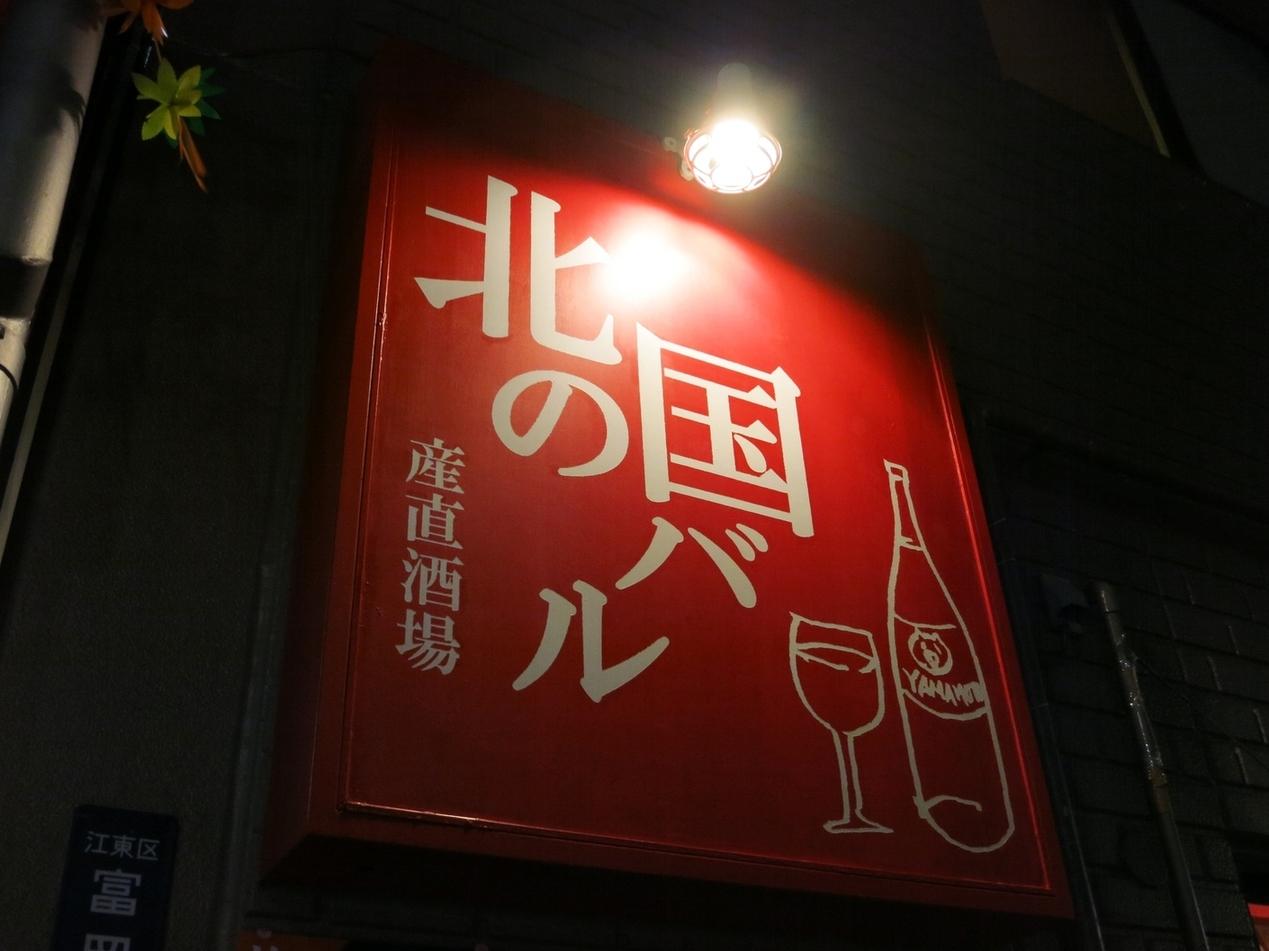 イタリアン&肉バル 北の国バル 門前仲町店