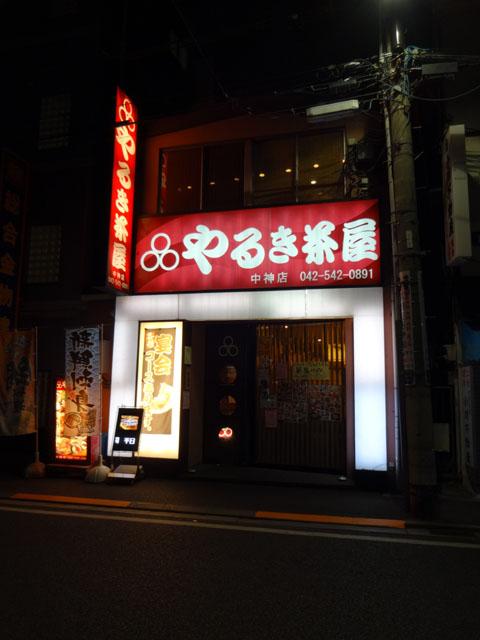 やるき茶屋 中神店